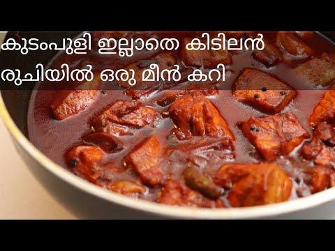 കിടിലൻ മീൻ മുളക് ഇട്ടതു | Salmon Fish Curry | Tasty Salmon Fish Curry in Kerala Style