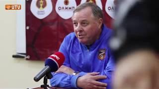 Пресс-конференция после матча «Шинник» - «Урал»