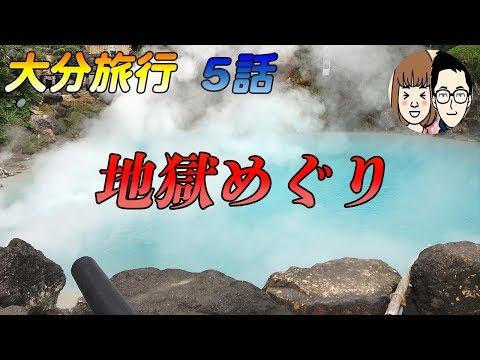 【大分旅行】夫婦で地獄めぐり!!