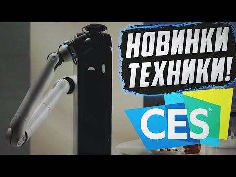 Новинки в мире техники и электроники 2020-2021 | CES 2021, наука и техника, новости технологий 2021 - Видео онлайн