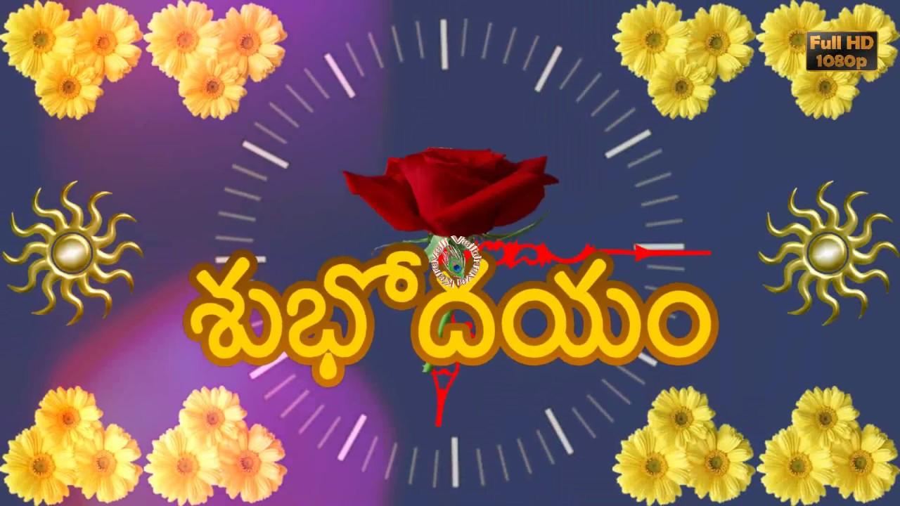 Good Morning Wishes In Telugu Gud Morning Pic Whatsapp Video