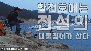 [FTV한국낚시채널] 인파이터 장어꾼 시즌1 3회