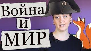 Война и мир. Образ русского человека через призму Отечественной войны 1812 года