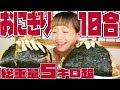 【大食い】米1升で超巨大!炊き込みご飯おにぎり&お吸い物!松茸のせたけど…【ロシ…