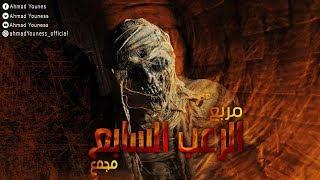 الابن الذي ولد ومعه رعب لا يتحمله بشر | الابن السابع رعب احمد يونس