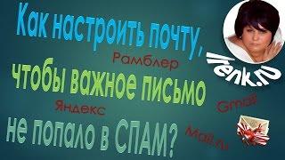 Как настроить почту, чтобы важное письмо не попало в СПАМ? Почта - Gmail, Яндекс, Mail.ru, Рамблер