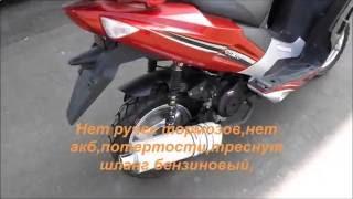 """Скутер PIRANIA, цена 19000 (состояние """"5"""", мотодисконт)"""
