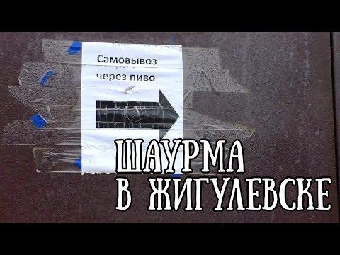 Шаурма в Жигулевске (Пивной тур)