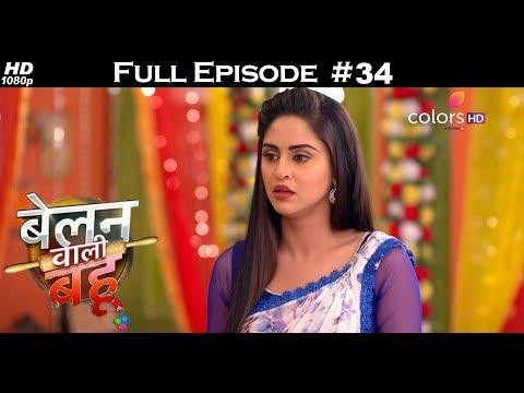 Belanwali Bahu - 1st March 2018 - बेलन वाली बहू - Full Episode