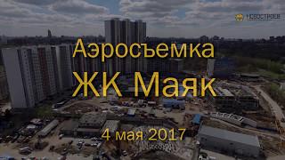 видео Жилой комплекс Маяк|Безверхово