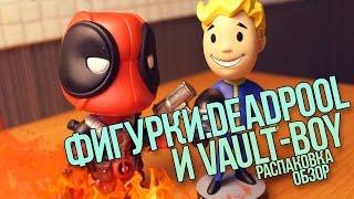 Фигурки Deadpool Vault Boy - распаковка
