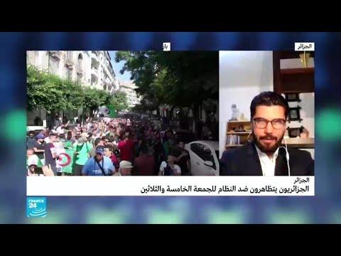 الجزائريون يتظاهرون للجمعة ال35 وموعد الانتخابات الرئاسية يقترب  - نشر قبل 4 ساعة