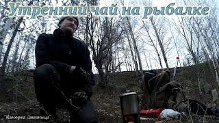 Утренний чай на рыбалке ( чёт не спалось)