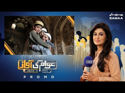 Eid-ul-fitar Special   Awam ki Awaz   Promo   SAMAA TV