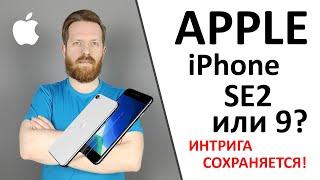 iPhone 9, что нас ждет?