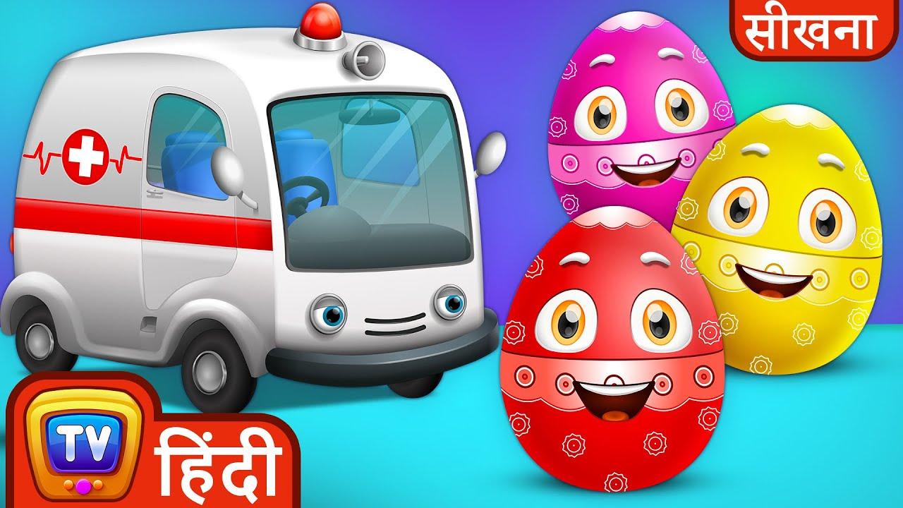 उपयोगी गाड़ियाँ जादुई अंडे (Utility Vehicles Magical Eggs) - Part 1 | ChuChuTV Hindi Surprise Eggs