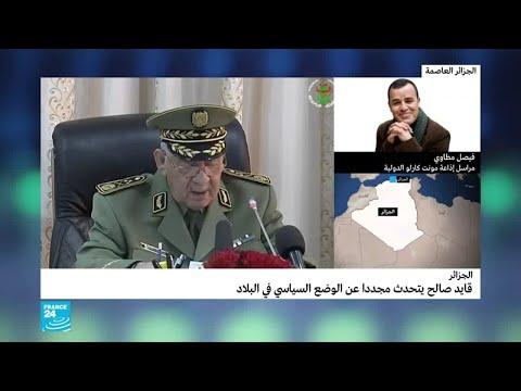 تصريحات جديدة لقايد صالح..ماذا جاء فيها؟  - نشر قبل 2 ساعة
