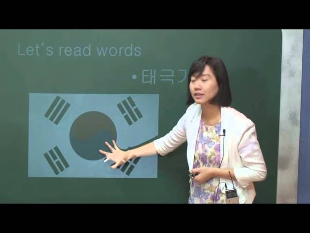 How to read Korean 5 (Korean language) by seemile.com