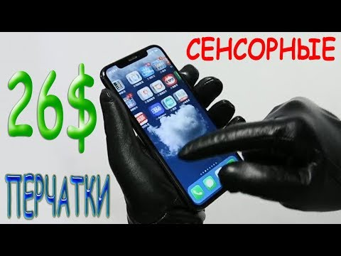 КУПИЛ МУЖСКИЕ СЕНСОРНЫЕ ПЕРЧАТКИ НА ЗИМУ/Xiaomi Youpin Men Lambskin Touch Screen Gloves