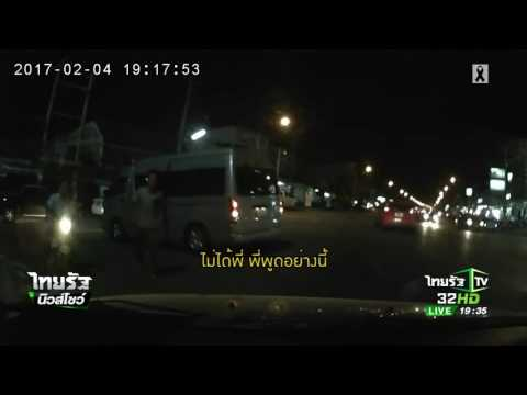 นัดสืบพยานคดีครูจอมทรัพย์ - วันที่ 08 Feb 2017