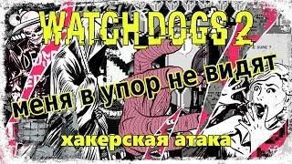Взлом другого игрока в Watch Dogs 2 сетевая игра Приятного просмотра Подписывайтесь на канал чтобы не пропус