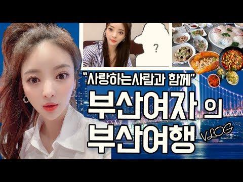 부산여행VLOG❤️-(해운대해수욕장/광안리바이킹/남포동시장/먹방/부산맛집/낙곱새/말티즈/사랑이????)