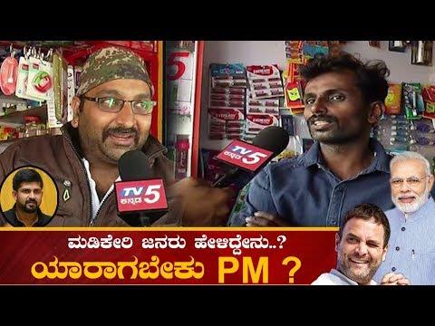 ಮಡಿಕೇರಿ ಜನ ಹೇಳಿದ್ದೇನು.?| Modi vs Rahul Gandhi Public opinion | Pratap Simha | Madikeri | TV5 Kannada