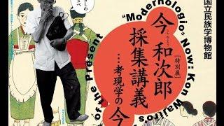 特別展「今和次郎 採集講義-考現学の今」解説映像総集篇
