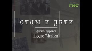 """""""Отцы и дети"""" / Фильм первый. """"После """"Чайки"""""""