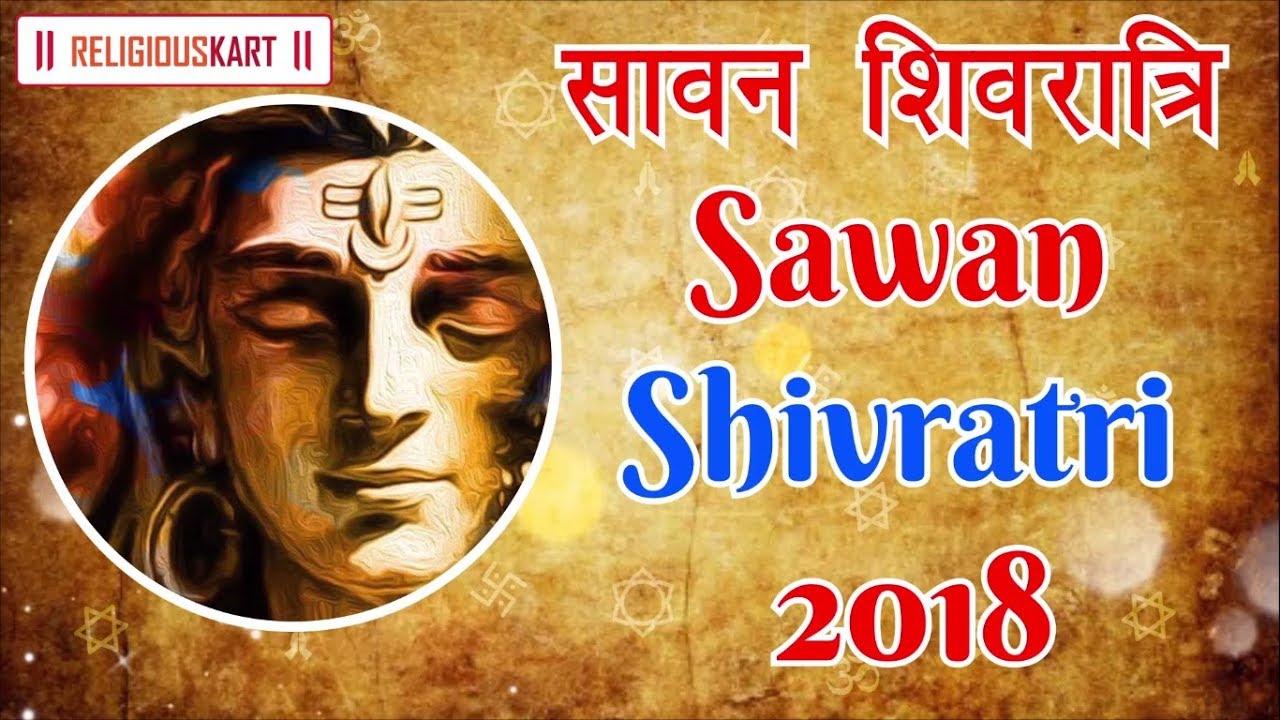 Sawan Shivratri 2018 Dates | सावन शिवरात्रि 2018 | Sawan Shivratri Start  Date