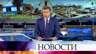 Выпуск новостей в 18:00 от 13.09.2019