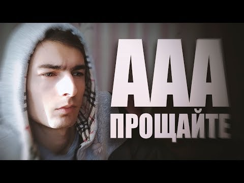 Прощальное письмо ААА-лчным