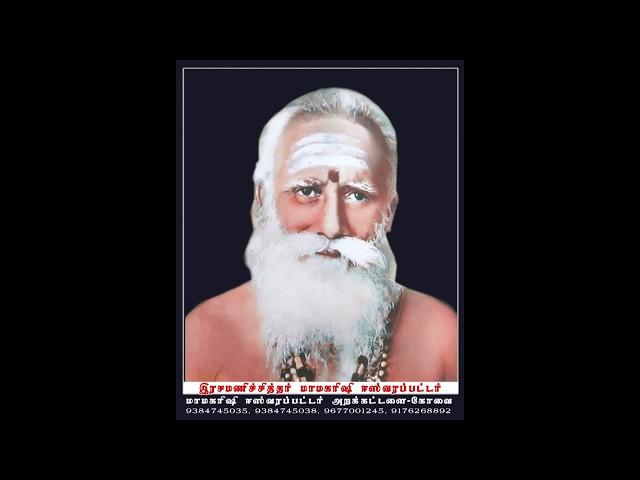 ஜோதி ஆகுங்கள் - மாமகரிஷி ஈஸ்வரப்பட்டர் அறக்கட்டளை
