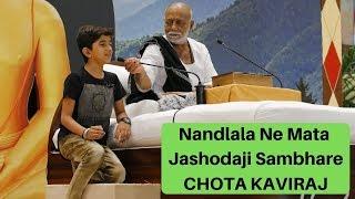 Nandlala Ne Mata Jasodaji Sambhare || Chote Kaviraj || Morari Bapu Ramkatha Rwanda