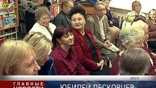 Библиотека им. Лескова
