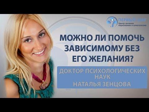 Можно ли помочь зависимому без его желания? Психолог Наталья Зенцова | Клиника «Первый шаг»