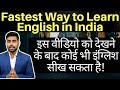 Fastest and Easiest Way to Learn English ENGLISH Sikhne ka Aasan tarika