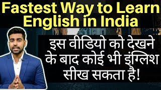 Learn English from Hindi | English Speaking | Spoken English |Easiest Way |English Learning at home