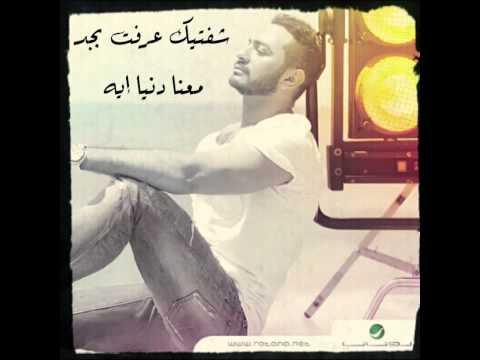 اطمني - تامر حسني - كلمات / Tamer Hosny - Etamini