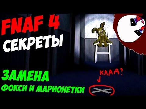 Five Nights At Freddys 4 - ЗАМЕНА ФОКСИ И МАРИОНЕТКИ! - 5 ночей у Фредди