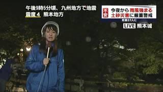 熊本地震 2016年(平成28年)4月15日