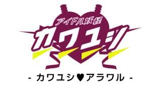 アイドル妖怪カワユシ♥ http://ameblo.jp/yokai-kawayushi/ カワユシ♥ア...