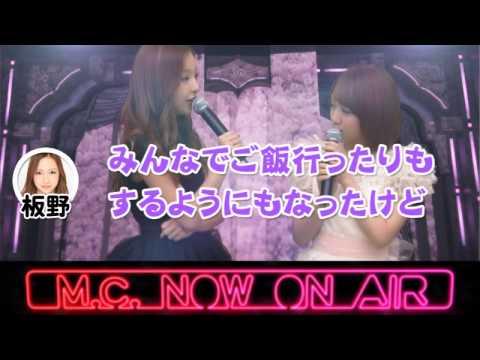 その2【M03 SPMC】〈ぱちんこAKB48 バラの儀式〉「夢を見るなら」公演後のスペシャルMC