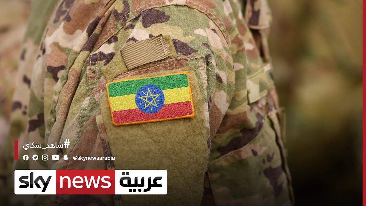 تبادل الاتهامات بين الخرطوم وأديس أبابا في أزمة الحدود  - نشر قبل 6 ساعة