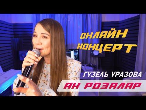 Гузель Уразова - Гузель Уразова - Ак розалар | Онлайн концерт