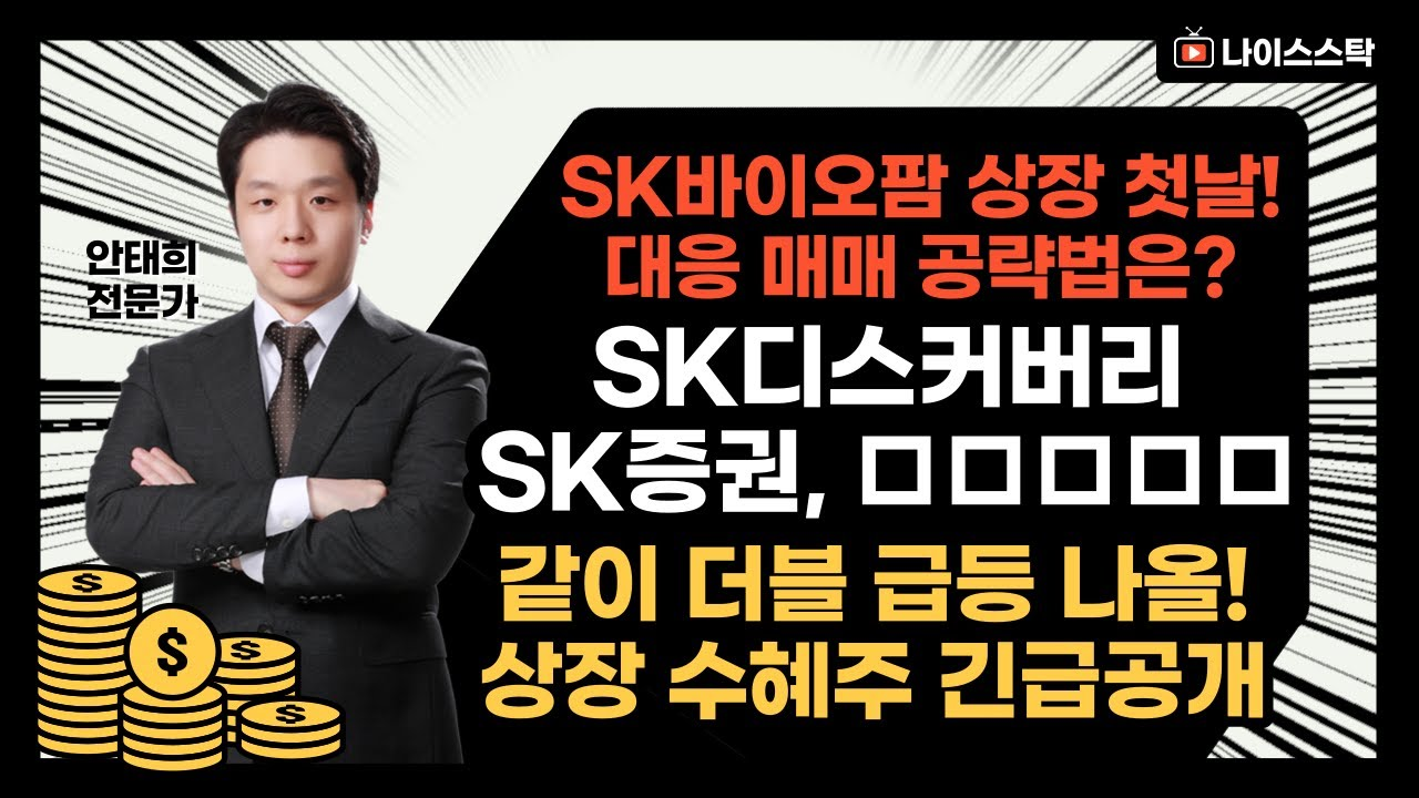 [SK증권 주가]SK바이오팜 상장, 첫날 대응 매매 공략법 공개, SK디스커버리, SK증권, 급등 수혜주 긴급공개!