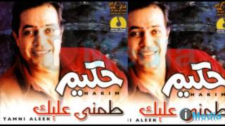 Download Hakim - AH YA ALBI - REMIX / حكيم - آه يا قلبي - ريمكس MP3 song and Music Video
