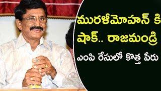 మురళీమోహన్కు షాక్… రాజమండ్రి ఎంపీ రేసులో కొత్త పేరు || Rajamandri MP Seat Confirmed