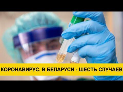 Коронавирус. В Беларуси шестой случай. Последние подробности