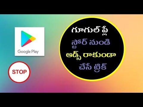How To Stop Google Play Store Ads In Any Android | ప్లే స్టోర్ నుండి ఆడ్స్ రాకుండా చేయడం